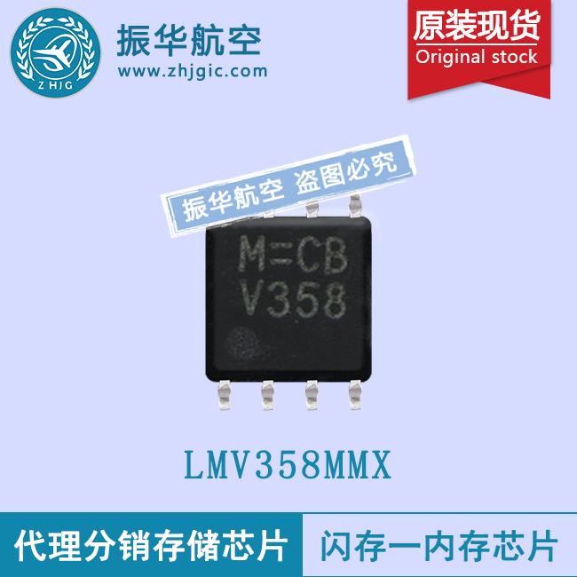 LMV358MMX