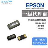 EPSON 时钟晶体3215 表晶 fc-135 32.768khz
