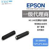 EPSON晶体谐振器 MC-146 中国代理原装 32.768KHZ 晶体工控晶振