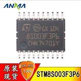 ST单片机STM8S003F3P6微控制器8位TSSOP20原装正品