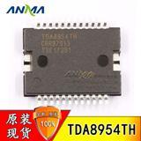 音频放大器TDA8954TH  NXP 原装正品