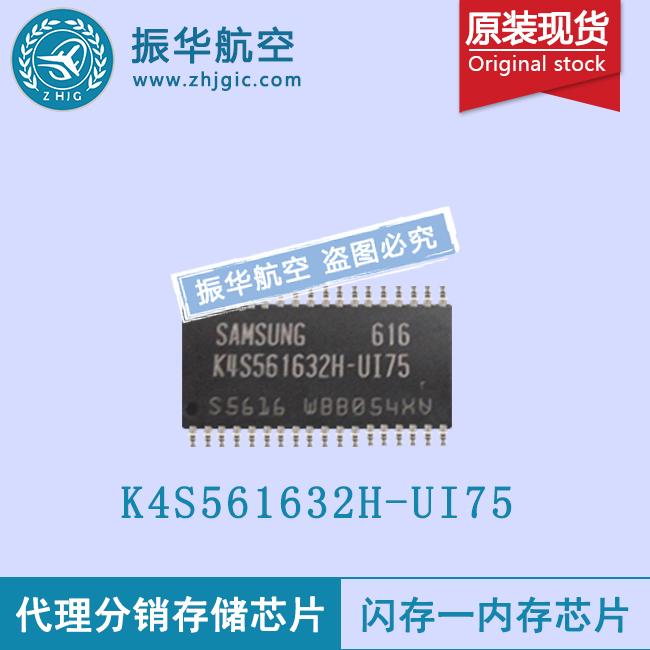 K4S561632H-UI75
