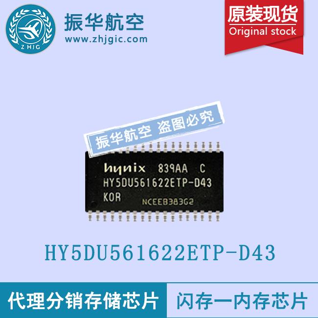 HY5DU561622ETP-D43