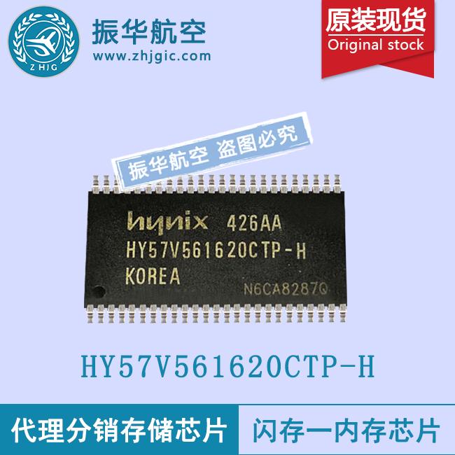 HY57V561620CTP-H