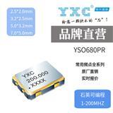 YSO680PR 24.576MHZ 1.8v 2520贴片晶振