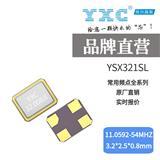 扬兴石英谐振器YSX321SL无源贴片晶振13.560M