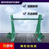 放线架 电缆梯形 挂轮多孔放线架 液压升降架