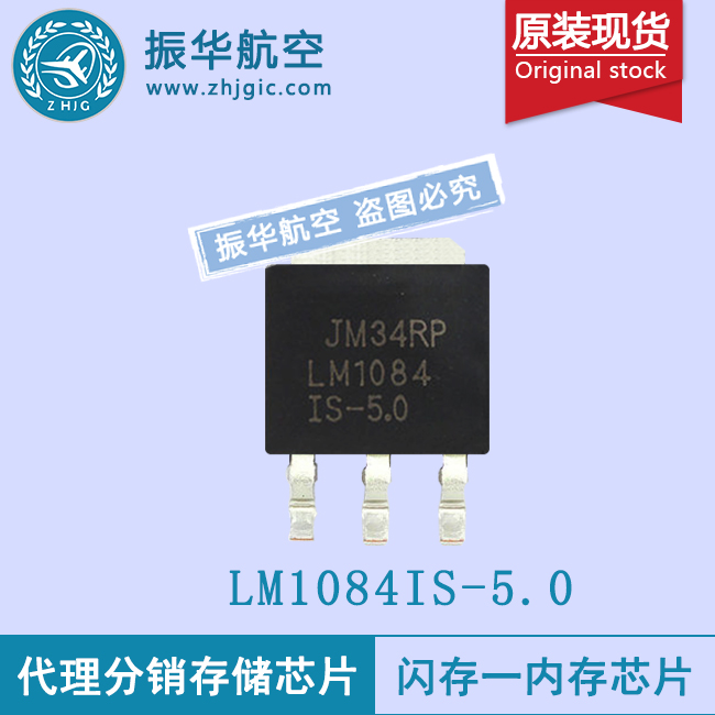 LM1084IS-5.0