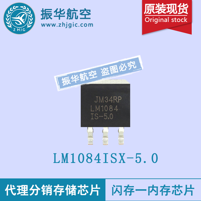 LM1084ISX-5.0