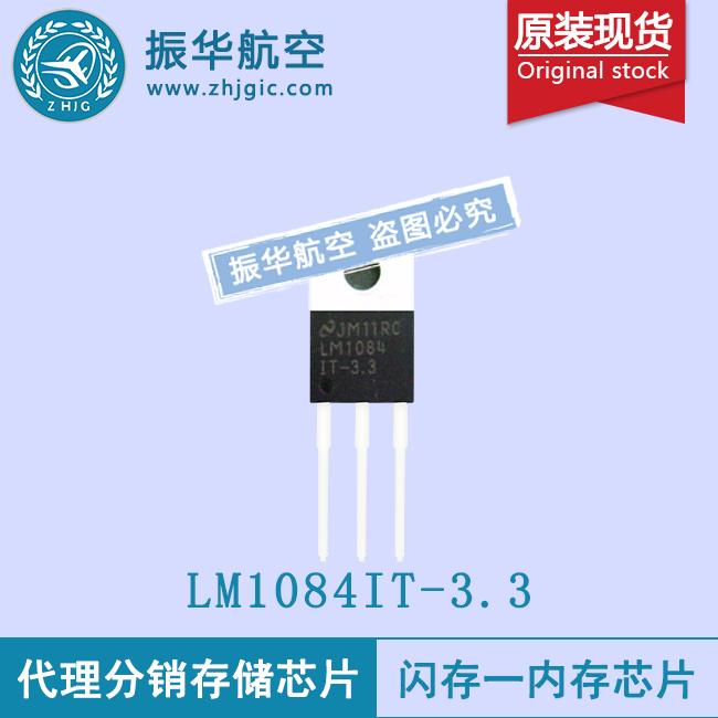 LM1084IT-3.3