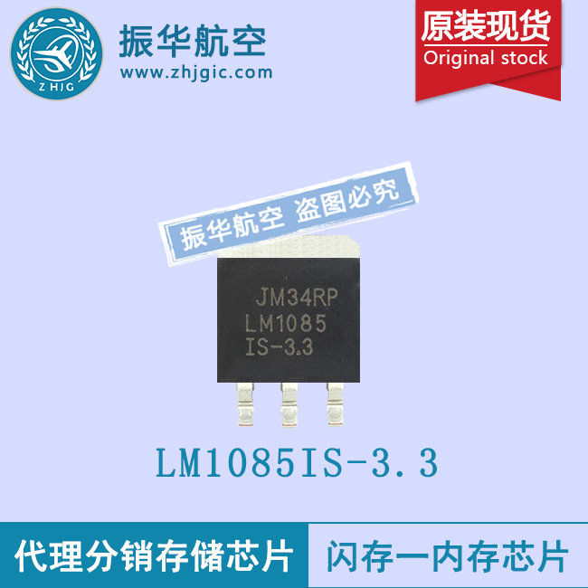 LM1085IS-3.3