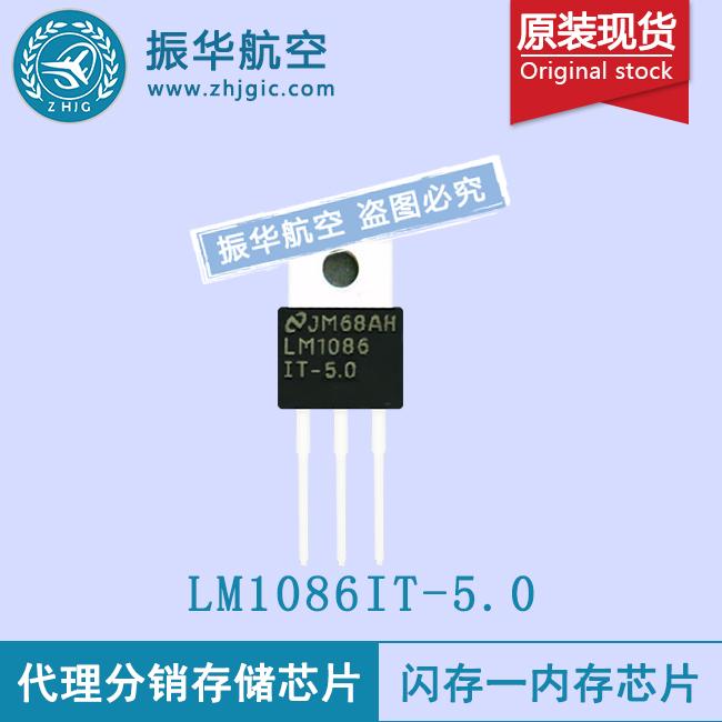 LM1086IT-5.0