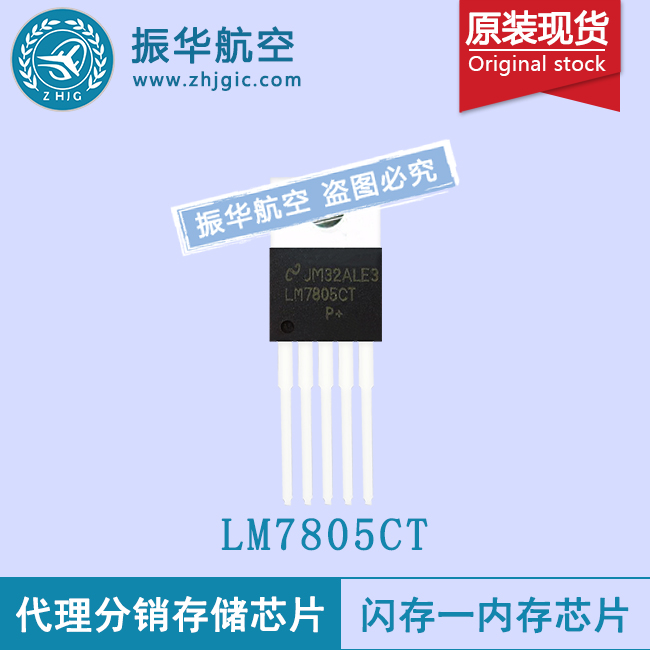 LM7805CT