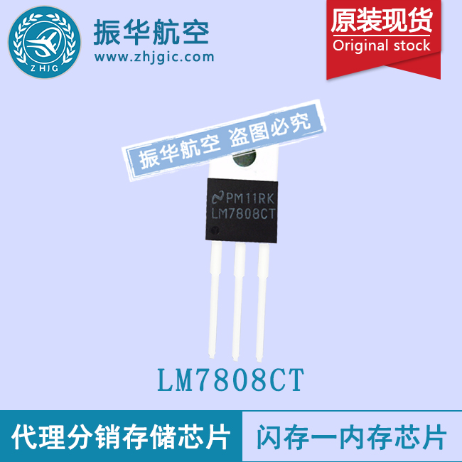 LM7808CT