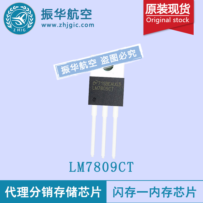 LM7809CT