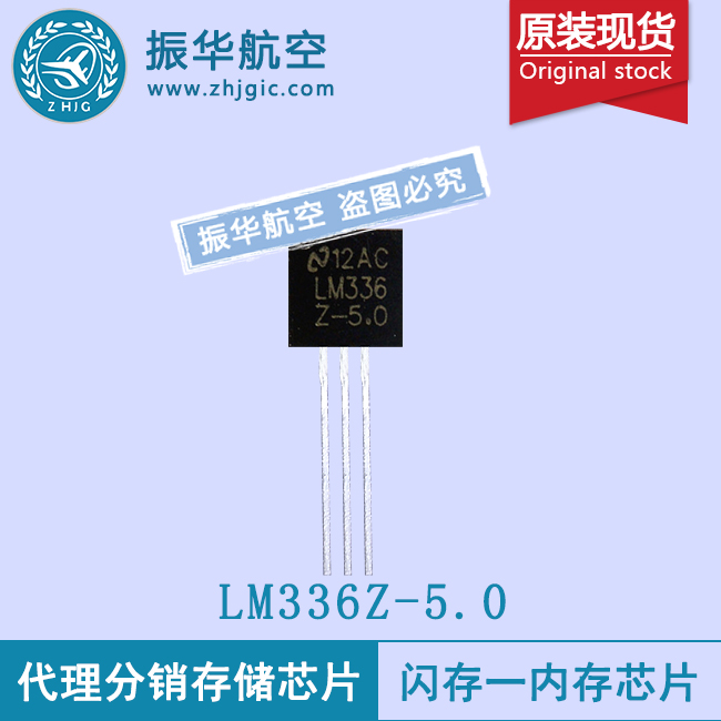 LM336Z-5.0