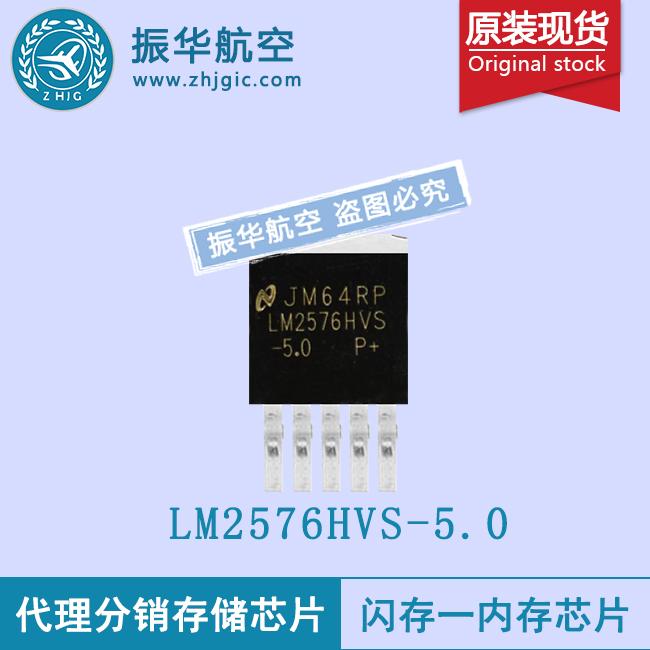 LM2576HVS-5.0