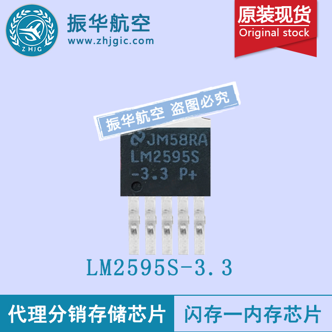 LM2595S-3.3