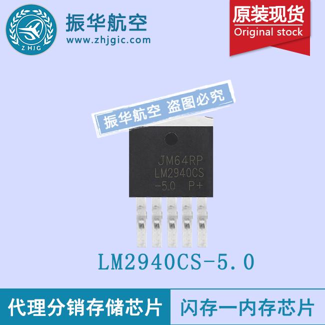 LM2940CS-5.0