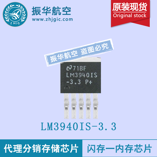 LM3940IS-3.3