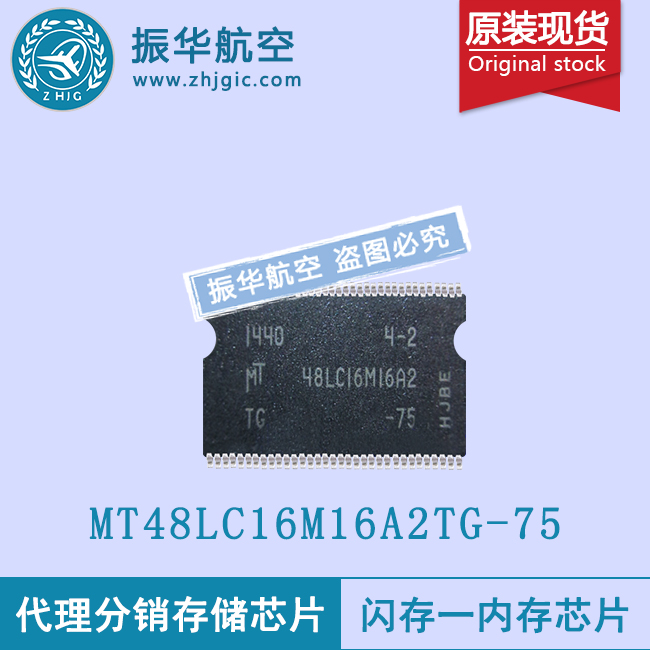 MT48LC16M16A2TG-75