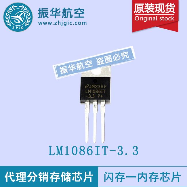 LM1086IT-3.3