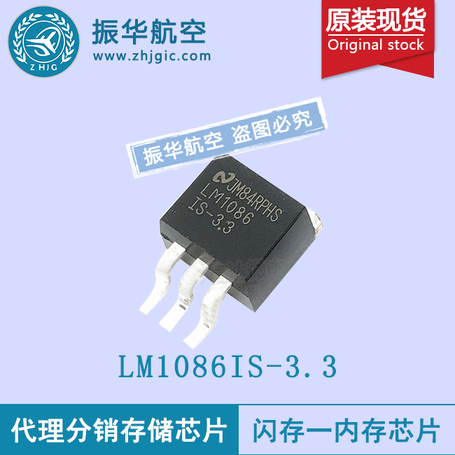 LM1086IS-3.3