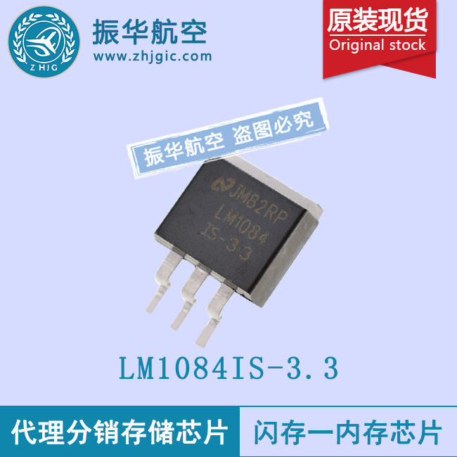 LM1084IS-3.3
