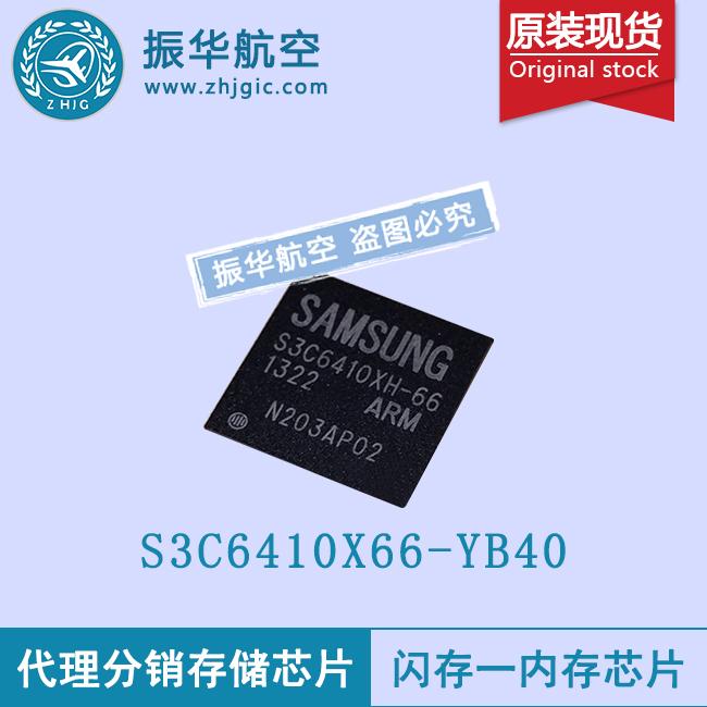 S3C6410X66-YB40