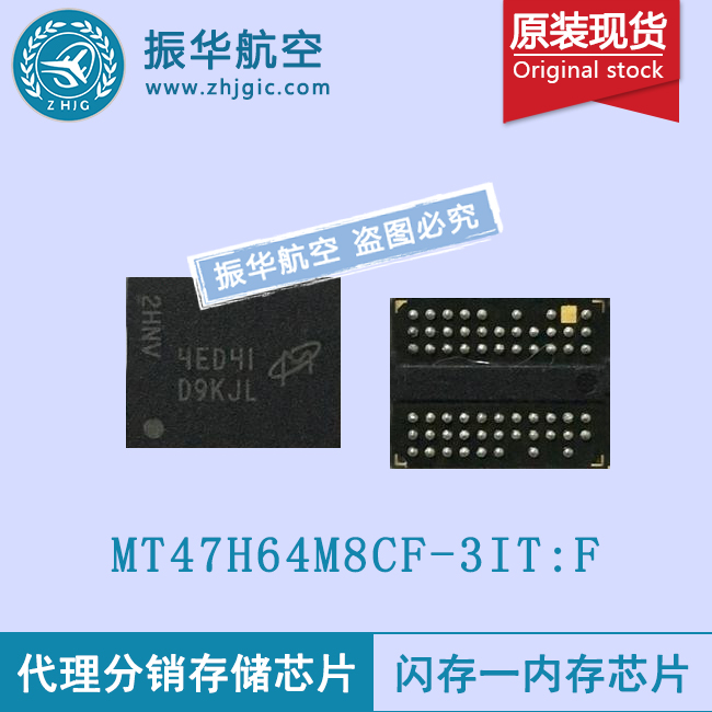 MT47H64M8CF-3IT:F