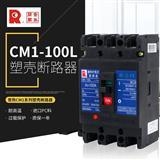 常熟CM1系列CM1-63L/3300塑壳断路器