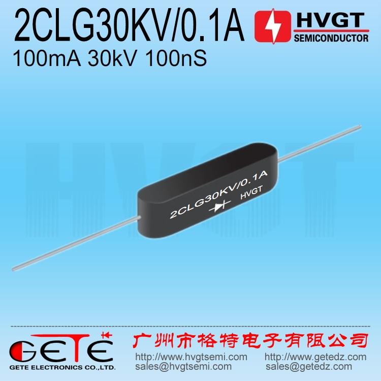 2CLG30KV/0.1A