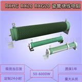 RXHG负载、卸荷、老化、制动瓷管绕线电阻器