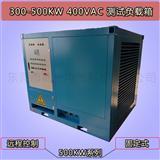 能一专业定制发电机/电源模拟测试负载箱