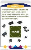 小家电驱动板方案mos管芯片si4264 贴片SOP8 60V/12A N沟道  低内阻 现货库存