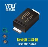 超薄RS1MF(RS1M)快恢复整流管SMAF