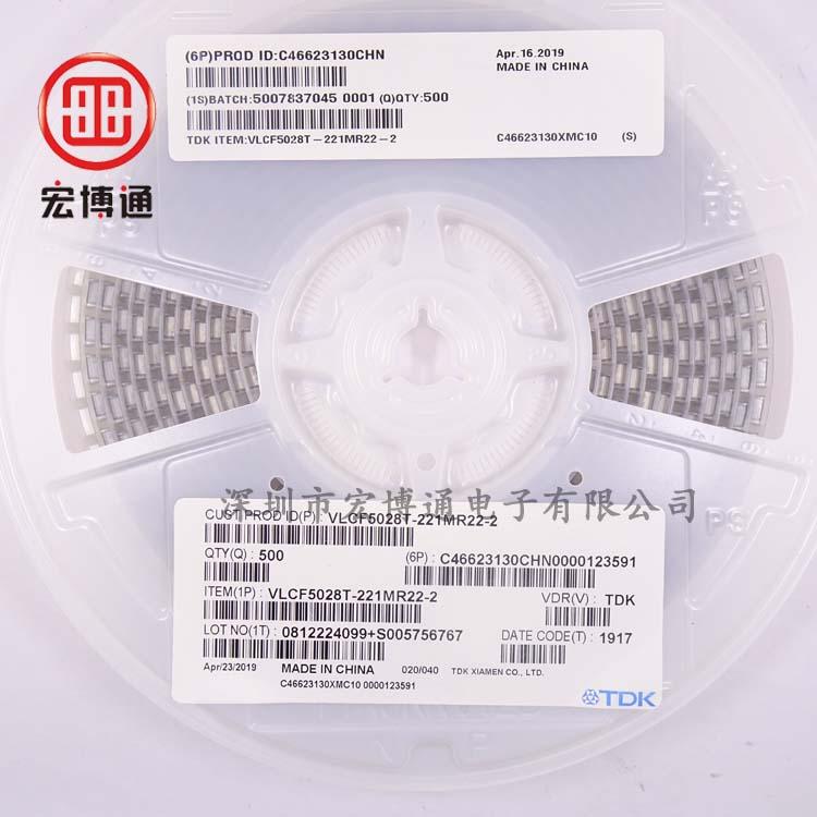 VLCF5028T-221MR22-2