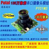 PTC1M3 130万像素串口摄像头模组 摄像头模块 专业支持 量大价优