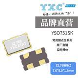 扬兴 YXC 有源晶振 YSO751SK 32.768KHZ 3.3V 25PPM