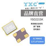 扬兴YXC有源晶振 YSO221SK时钟振荡器
