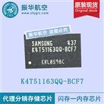 K4T51163QQ-BCF7电脑芯片 SAMSUNG/三星原装