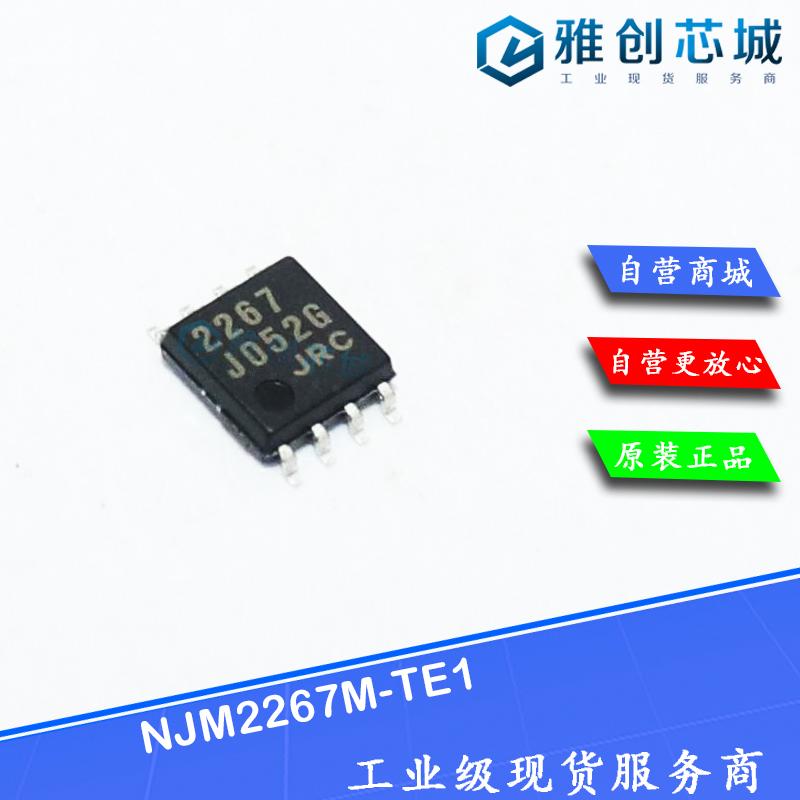 NJM2267M-TE1