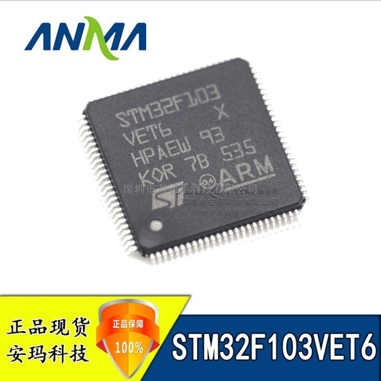 STM32F103VET6