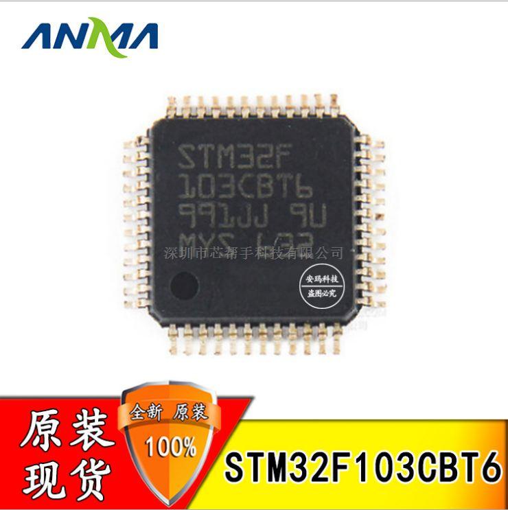 STM32F103CBT6