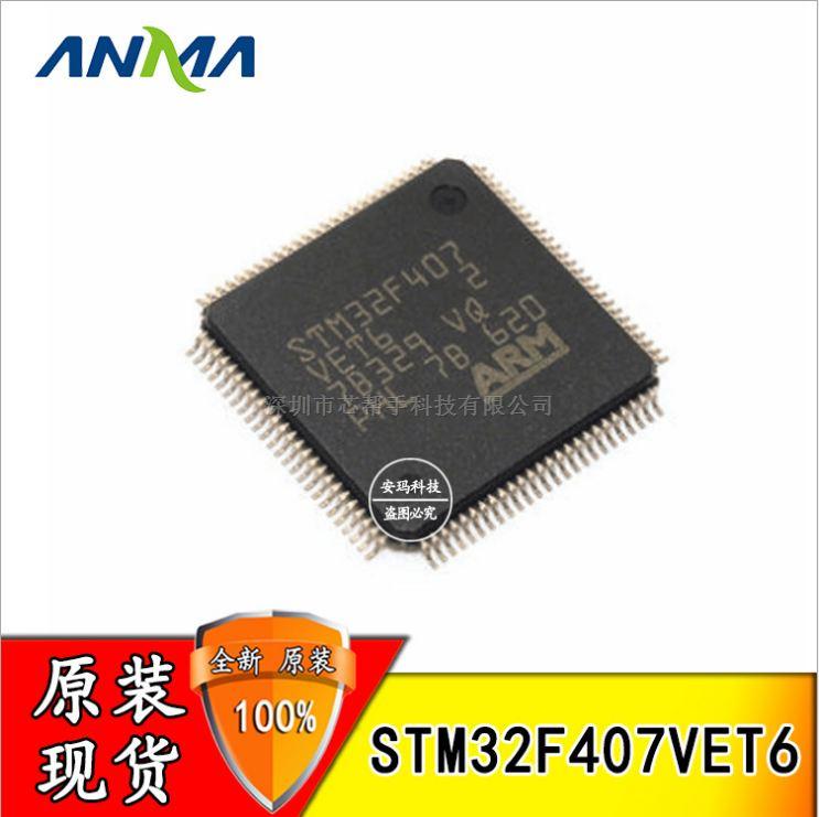 STM32F407VET6