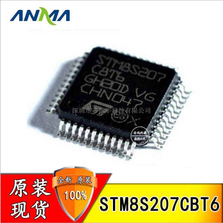 STM8S207C8T6