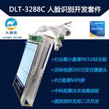 瑞芯微DLT-RK3288C人脸识别开发套件安卓5.1/7.1兼容百度阅面中科院等算法