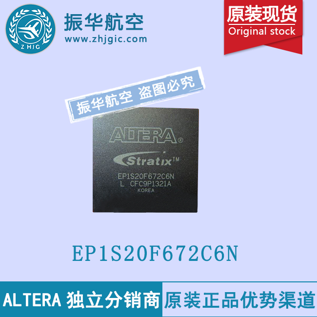 EP1S20F672C6N