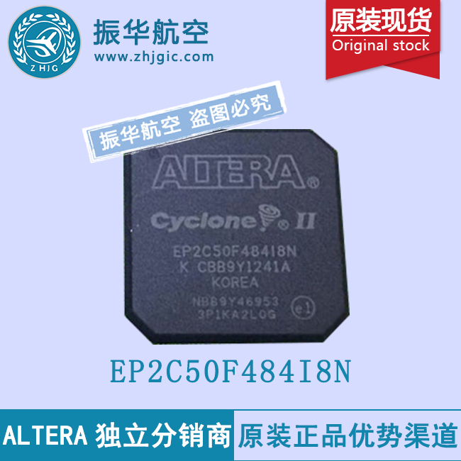 EP2C50F484I8N