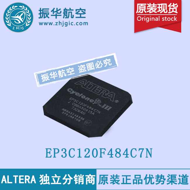 EP3C120F484C7N